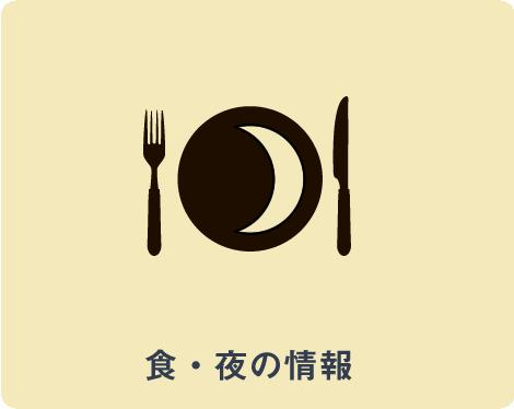 食・夜の情報