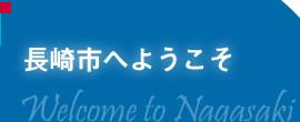 長崎市へようこそ