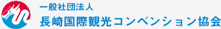 長崎国際観光コンベンション協会